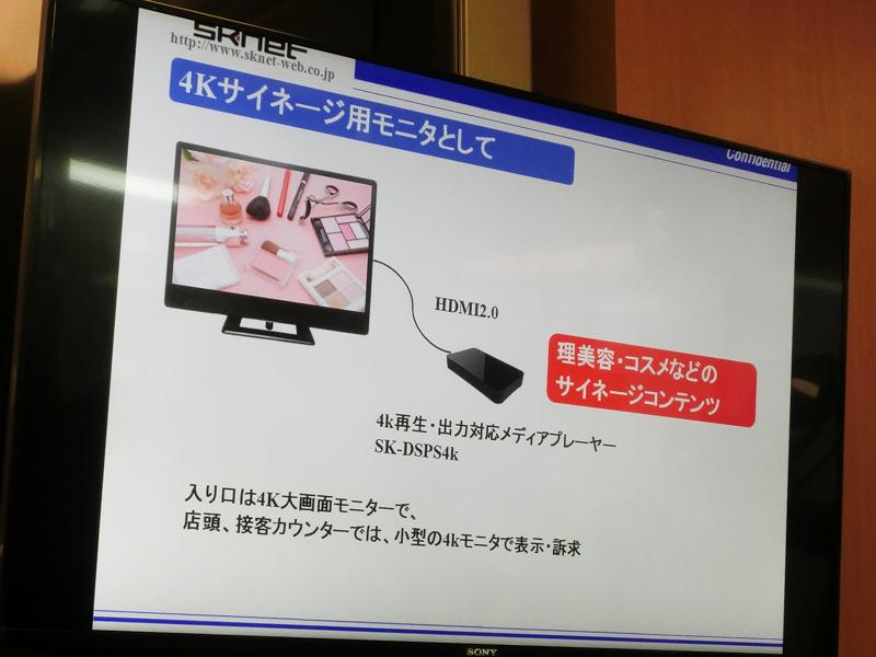 デジタルサイネージ用としても訴求。3月発売の4K対応メディアプレーヤー「SK-DSPS4K」(3月発売7~8万円前後)を用意する