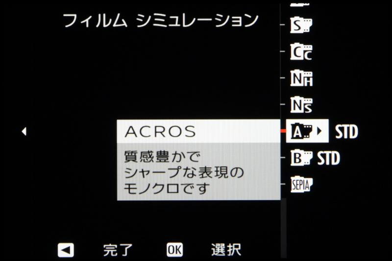 フィルムシミュレーションに新たに搭載された「ACROS」。同名のモノクロフィルムをイメージした仕上がりが得られる。