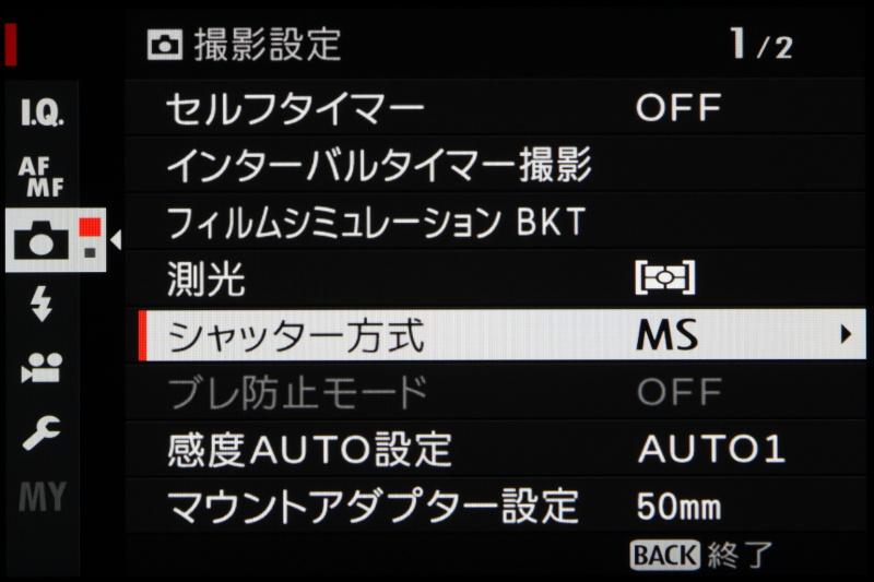 シャッターはメカシャッター(4秒〜1/8,000秒)のほか、電子シャッター(1秒〜1/32,000秒)およびメカ+電子シャッター(4秒〜1/32,000秒)が選択できる。
