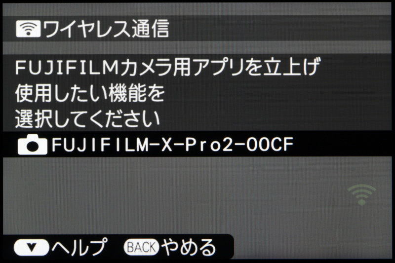 Wi-Fi機能も搭載する。専用アプリ「FUJIFILM Camera Remote」をインストールしたスマートデバイスと連携し、リモート撮影や画像の転送などが可能。