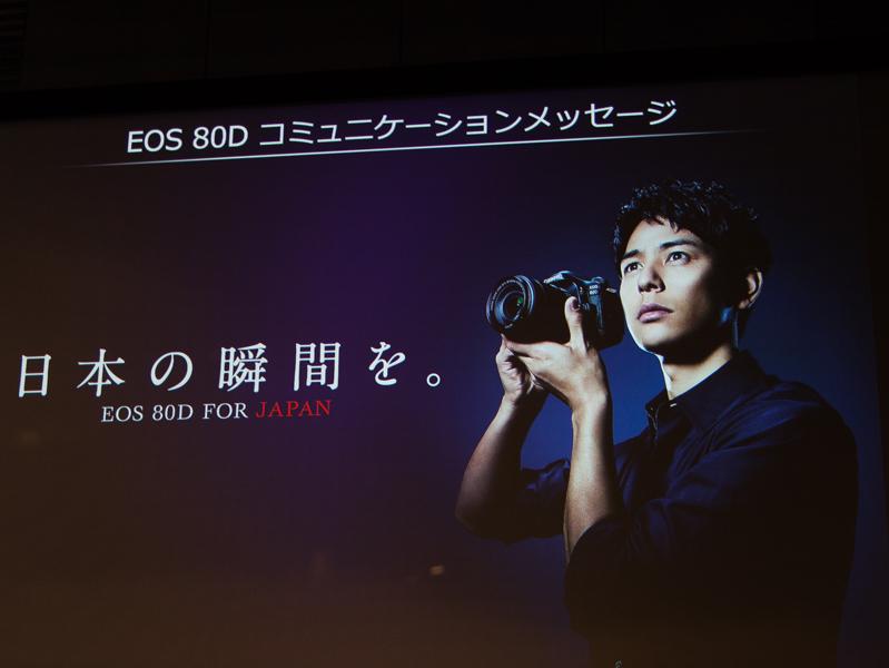 EOS 80Dのコミュニケーションパートナーは妻夫木聡さん