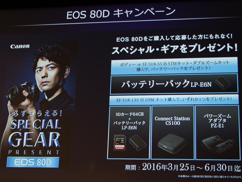 EOS 80Dのキャンペーン。購入でバッテリーパックなどがもらえる