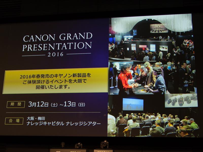 3月12日からは、大阪・梅田で新製品の展示会を行う