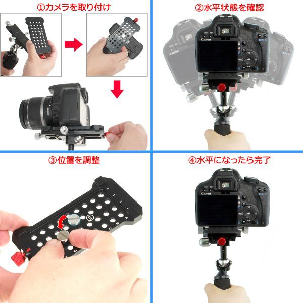 カメラを取り付けてグリップを持った時に位置が水平になるように、カメラネジの位置を変えて重心を調整する