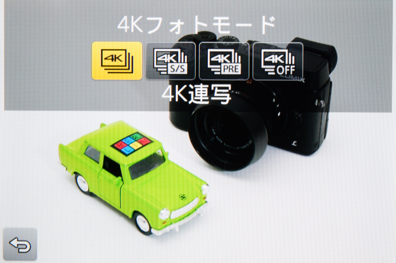 4K PHOTOは、シャッターボタンを押している間だけ連写する「4K連写」、シャッターボタンを押すと連写を開始し、もう一度押すと停止する「4K連写(S/S)」、シャッターボタンを押した1秒前から1秒後までの2秒間を連写する「4Kプリ連写」の3モードが選択できる。