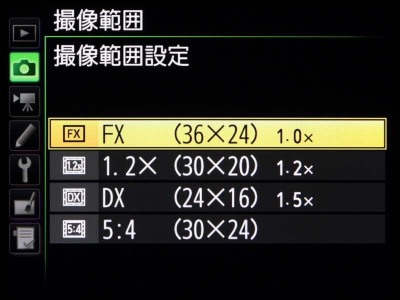 撮像範囲の設定はFXのほか1.2×、DX、5:4から選択が可能。なおDXレンズの装着では自動的に撮像範囲が切り換わり、ファインダーにもマスクが入る。