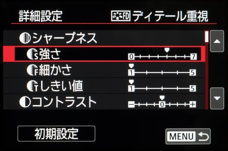 ピクチャースタイルの詳細設定画面。シャープネスを「強さ」「細かさ」「しきい値」の3つのパラメーターで調整できるようになった