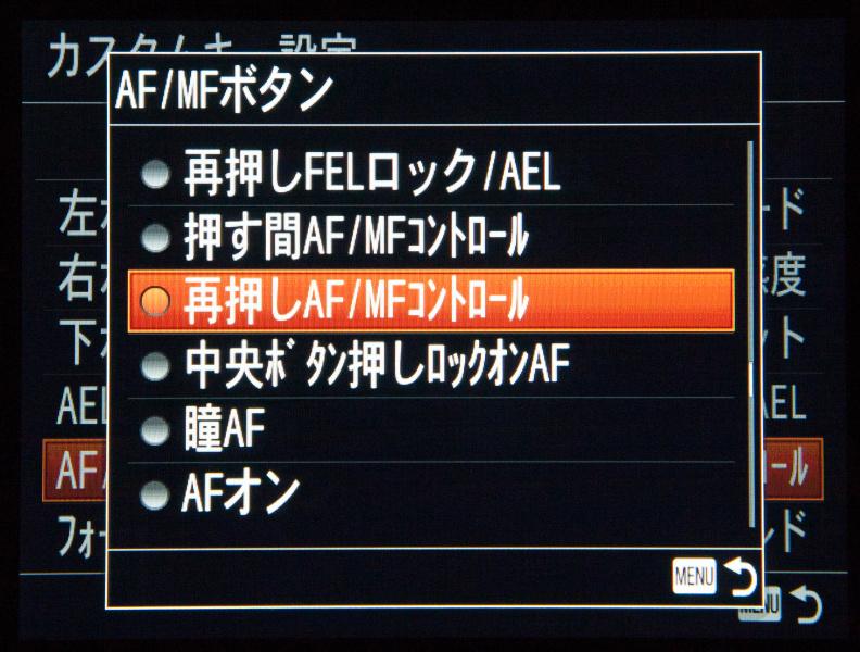 「AF/MFボタン」に「再押しAF/MFコントロール」を割り当てる。これでAF/MFボタンでAFとMFの切り替えが可能だ。