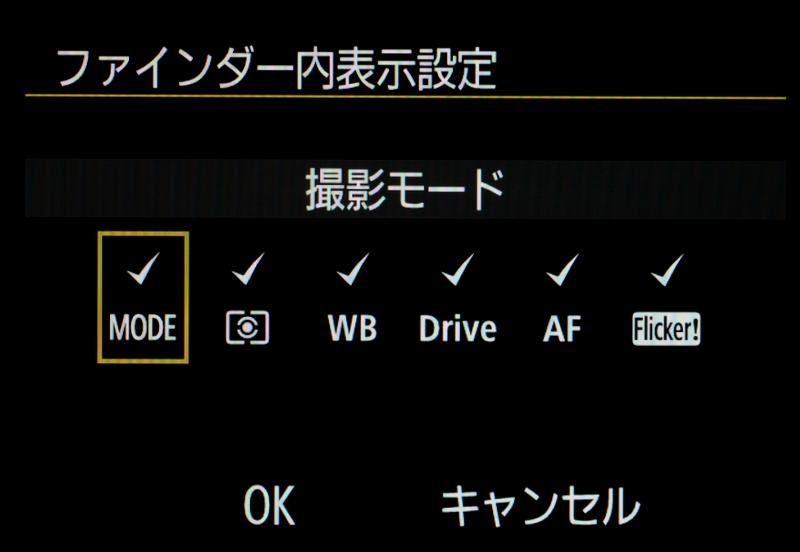 撮影モード、測光モード。ホワイトバランス、ドライブモード、AF動作、フリッカー検知のファインダー内表示は設定変更が可能