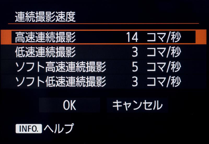 連続撮影速度は任意のコマ数を設定可能。ファインダー撮影時は14~2コマ/秒、ライブビュー撮影時は16コマ/秒と14~2コマ/秒に設定可能