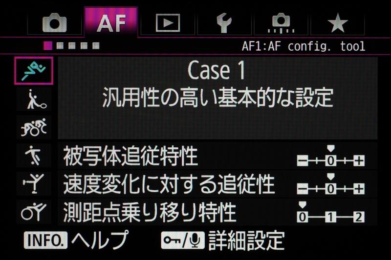 AFカスタム設定はCase1に設定。