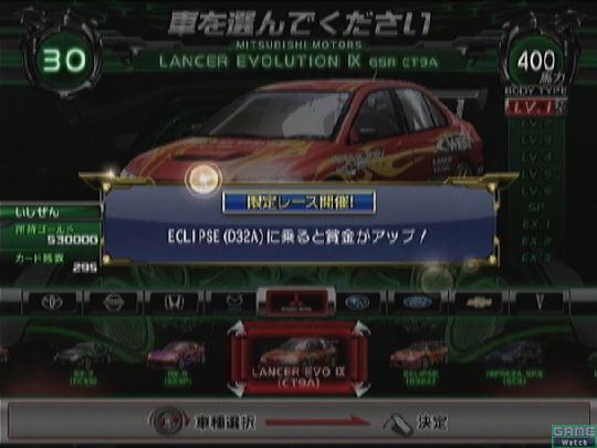 クルマのグレードを指定したレースを出現させるには、そのグレードのクルマを持っていないといけない。1車種に絞って、高いグレードのクルマを買うことも必要だ