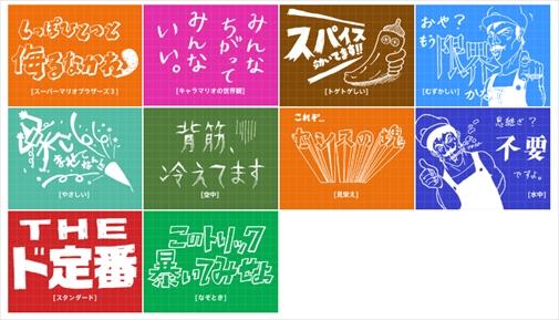 独特のワードセンスとイラストで彩られたテーマ群