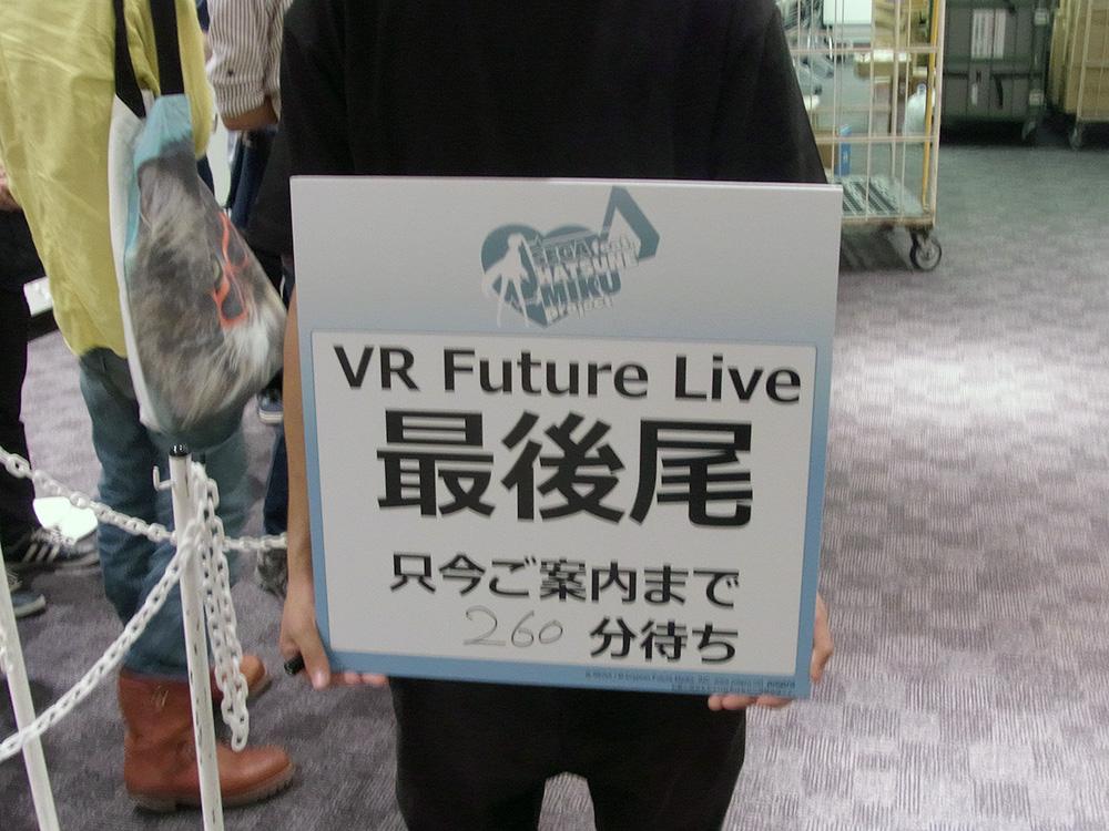 多くのシリーズファンが足を運んだ今回のイベント。「初音ミク VRフューチャーライブ」の体験台にいたっては、驚異の260分待ち!