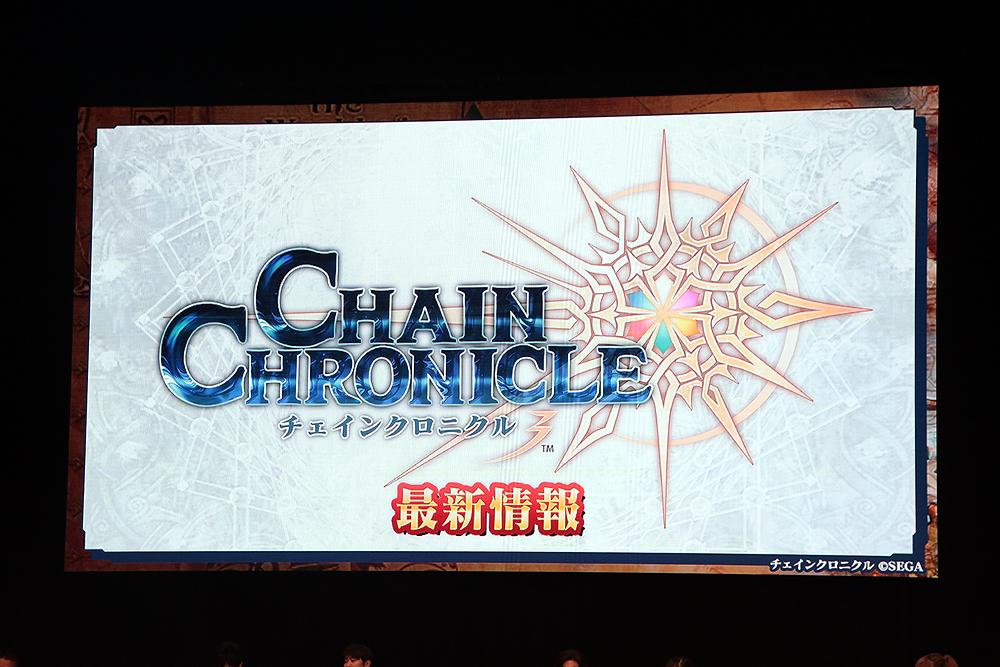 「チェインクロニクル3」の新情報が大発表! 松永純氏曰く「全てお知らせします」ということで、会場からは歓声と拍手が絶えることはなかった