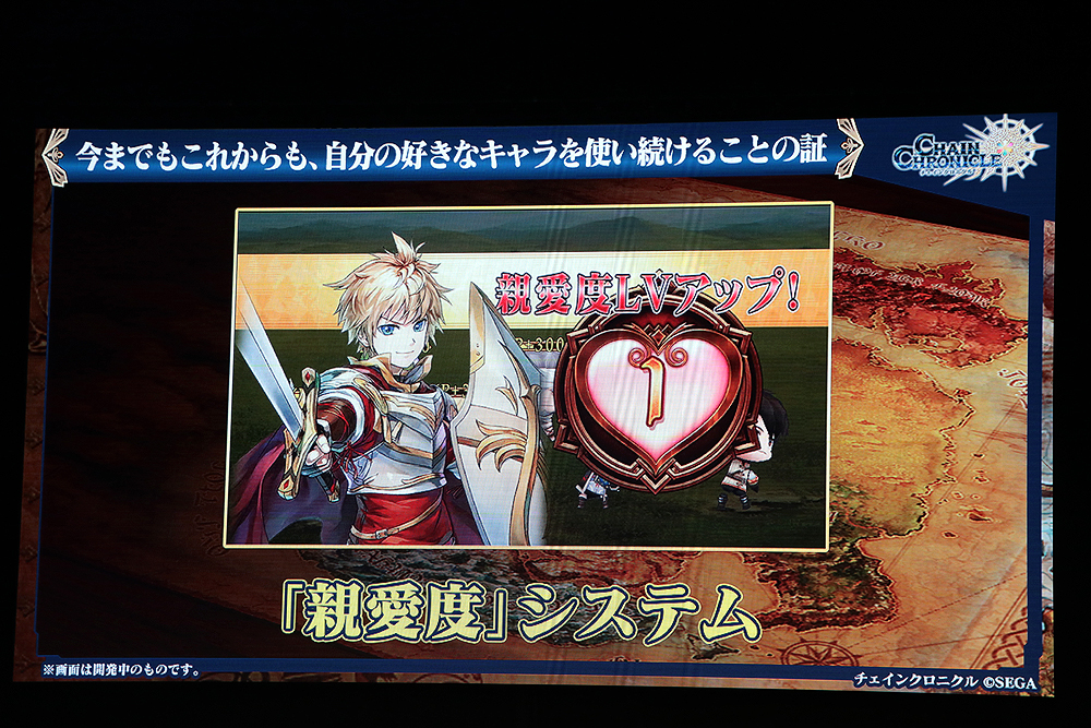 キャラクターの愛が問われる「新愛度」システム