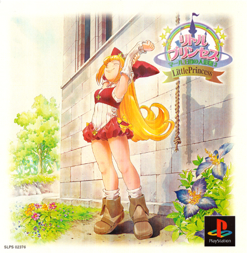 「リトルプリンセス ~マール王国の人形姫2~」