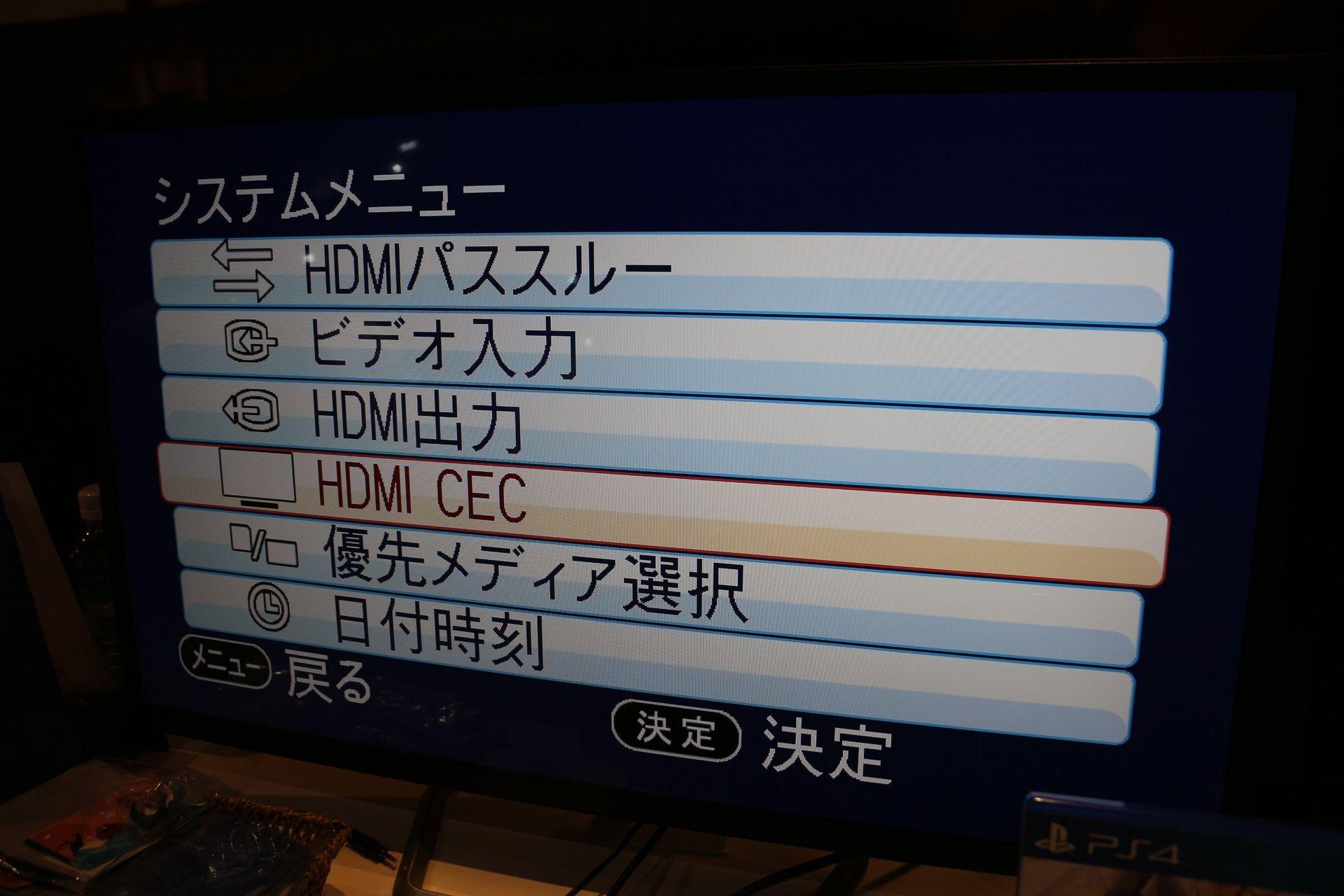 HDMI CECに対応しており、対応TVであれば手元のリモコンでも操作できるのが嬉しい
