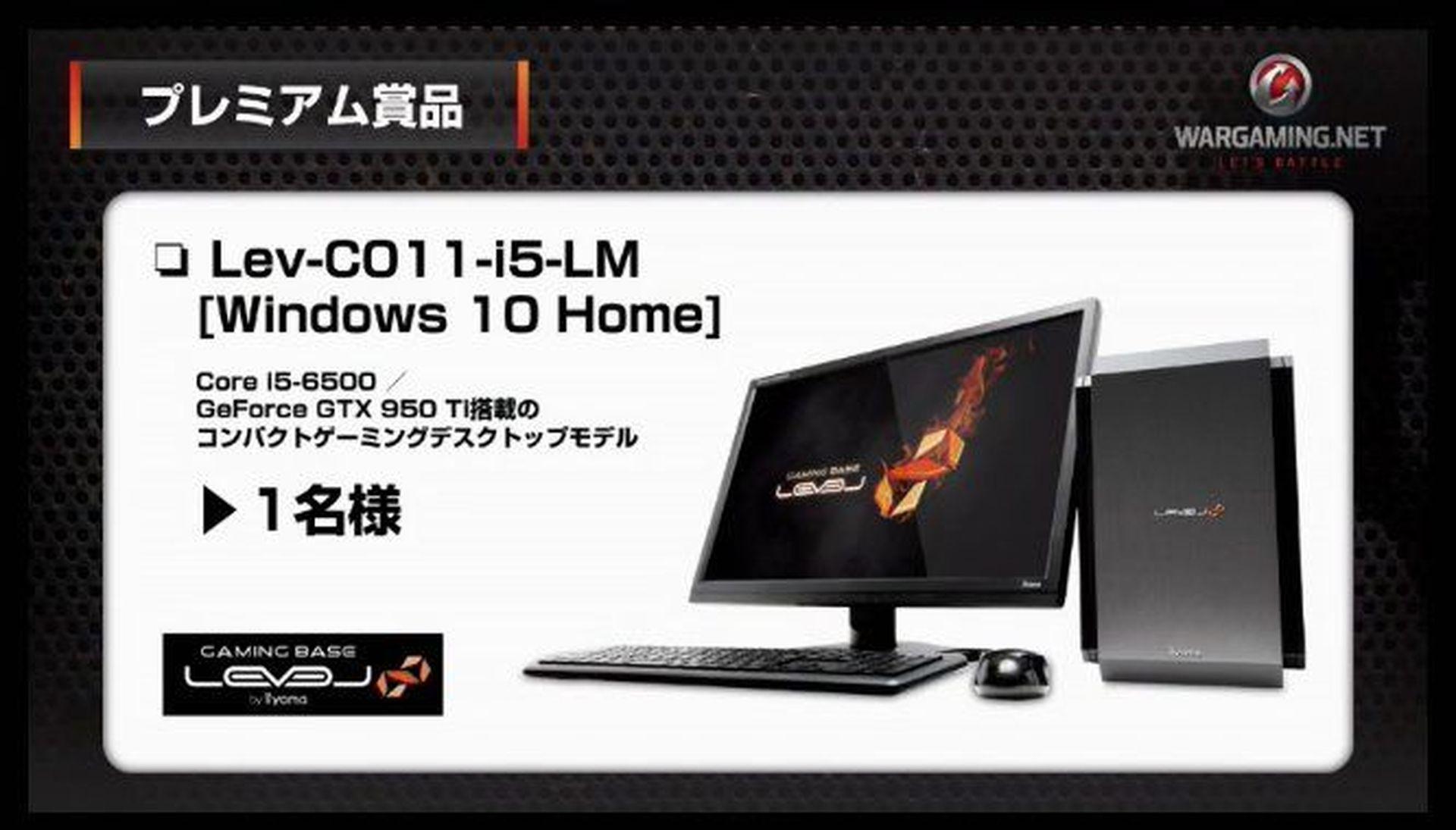 敗退したLEVEL∞チームからはCore i5-6500とGTX 950(Tiは表記ミス)を搭載した小型ゲーミングデスクトップPCが提供された