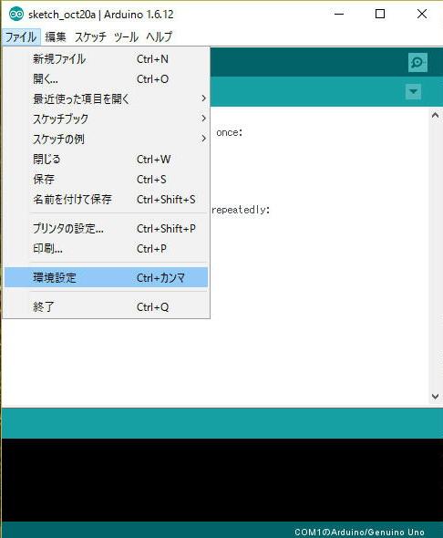 Arduino IDEを起動したら「ファイル」-「環境設定」を選ぶ