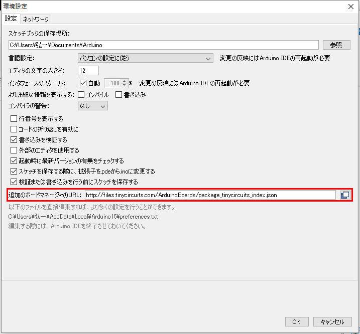 """赤線の個所に「<a href=""""http://files.tinycircuits.com/ArduinoBoards/package_tinycircuits_index.json"""">http://files.tinycircuits.com/ArduinoBoards/package_tinycircuits_index.json</a>」と入力する"""