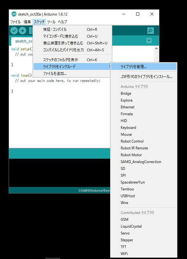 TinyScreen+のライブラリをインストール。「ライブラリを管理」を選ぶ