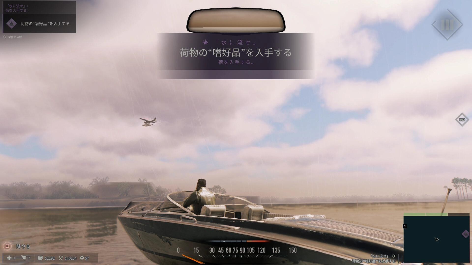 エマニュエルのサブミッション。お目当ての「嗜好品」は最初からボートに積んである場合もあれば、空輸して川に投下されたブツを回収する場合もある