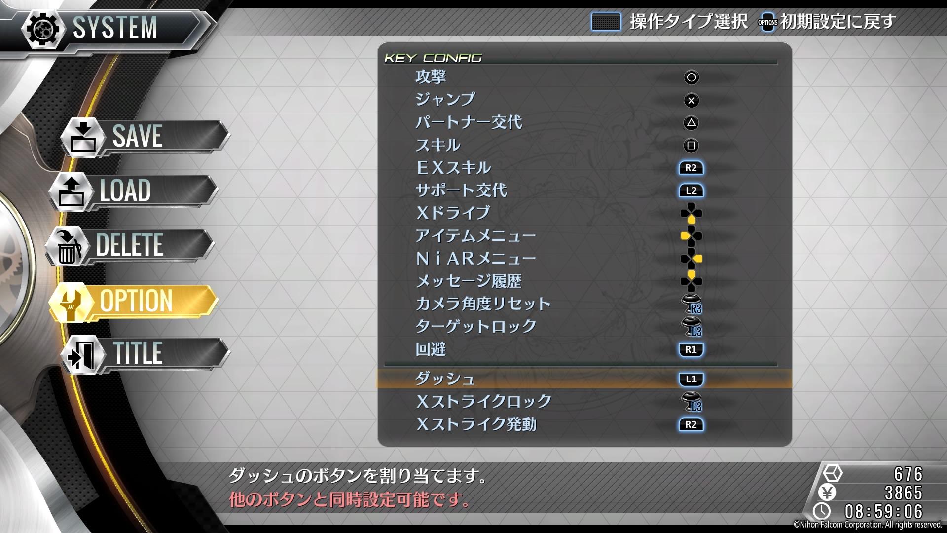 回避をR1ボタンのまま、ダッシュをL1ボタンに割り当て。元々L1ボタンにあったターゲットロックとXストライクロックは、L3ボタン(Lスティック押し込み)に割り当てた。さらに、Xストライクの暴発を防ぐためXストライク発動ボタンをR1からR2に変更している