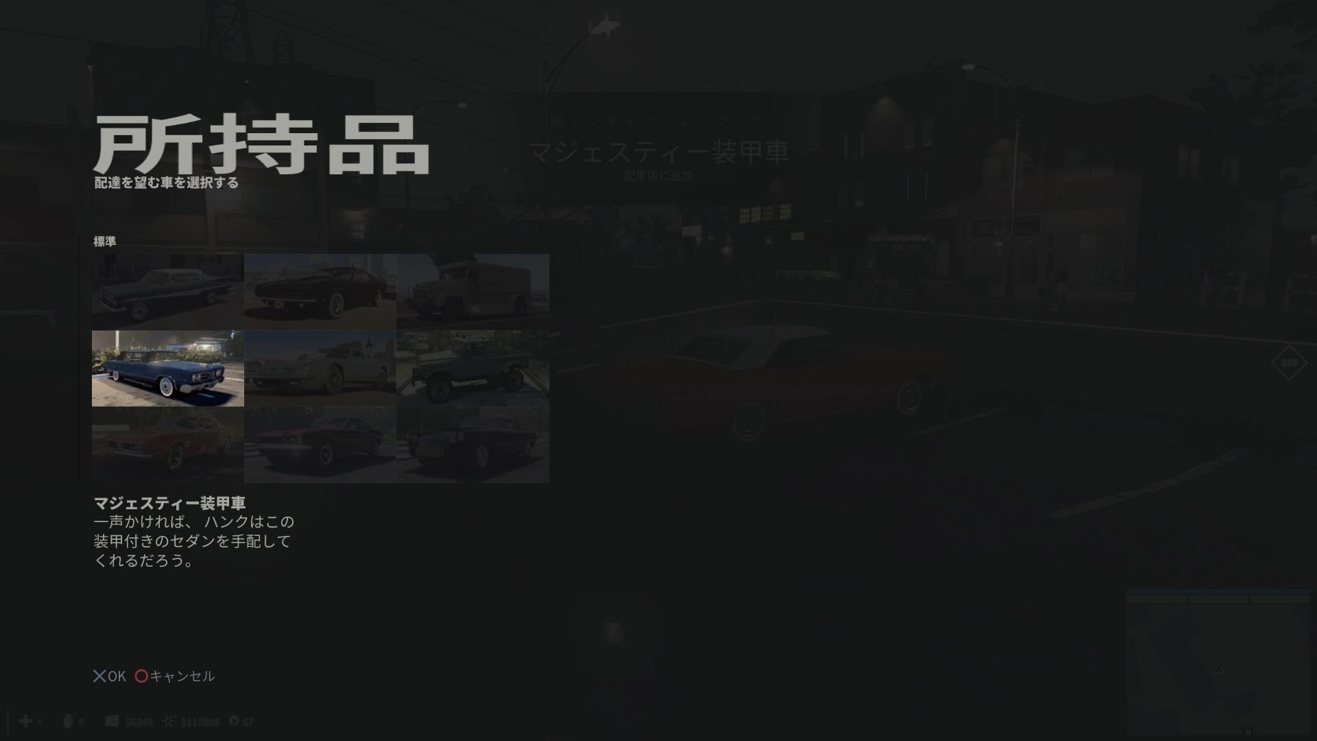 DLCを含めると配車可能な車は全部で9種類。最下段の3台はDLCのコードを入力すると現れる。中段の3台はそれぞれ一部の地域を制圧するごとにアンロックされる