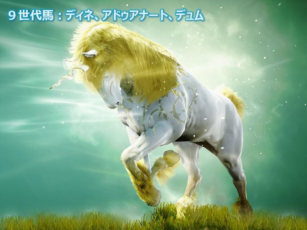 9世代馬の1頭、ディネ