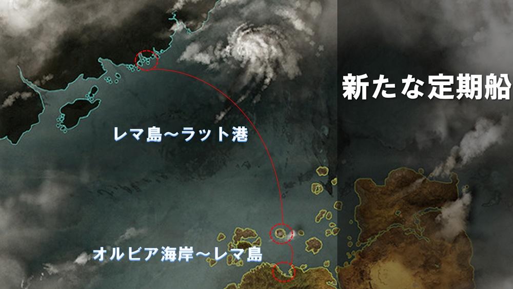 広大な海洋が新地域として入る。新たな定期船も登場する