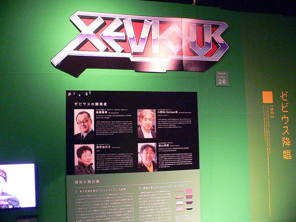 「あそぶ!ゲーム展」の展示コーナーでは、広いスペースを割いて「ゼビウス」の貴重な資料が多数展示されている
