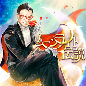 """<strong class=""""em """">ムーンライト伝説</strong>/DALI [covered by 光吉猛修]"""