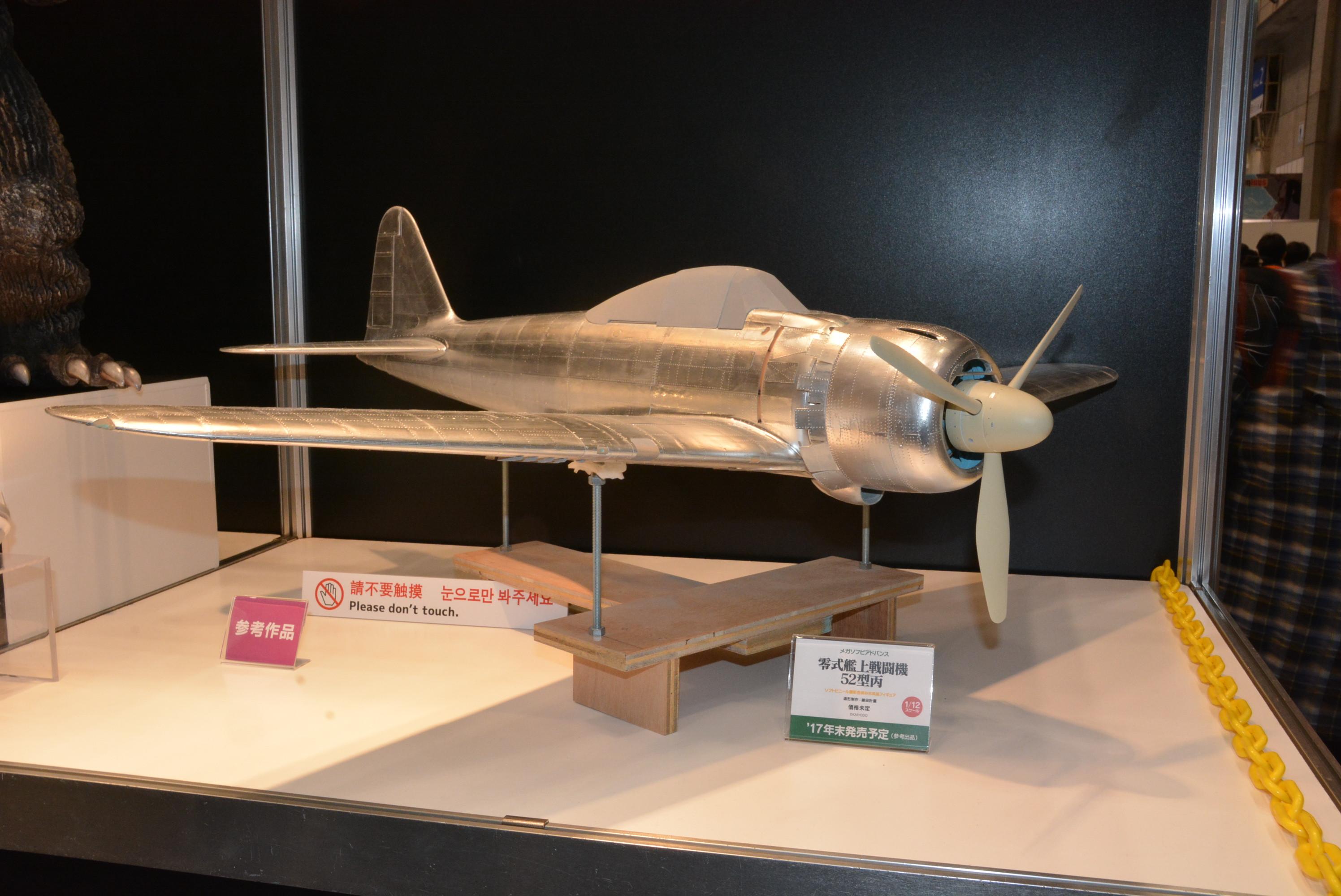 「零式艦上戦闘機52型丙」、年末発売予定、価格未定