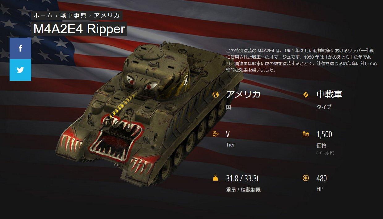 月間Ops「American Dream Machines」の報酬のひとつM4A2E4 Ripper。前面傾斜装甲のユニークな塗装が特徴となっている