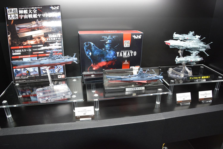 「輝艦大全 1/2000 宇宙戦艦ヤマト」は、アンドロメダとドレットノートも展示