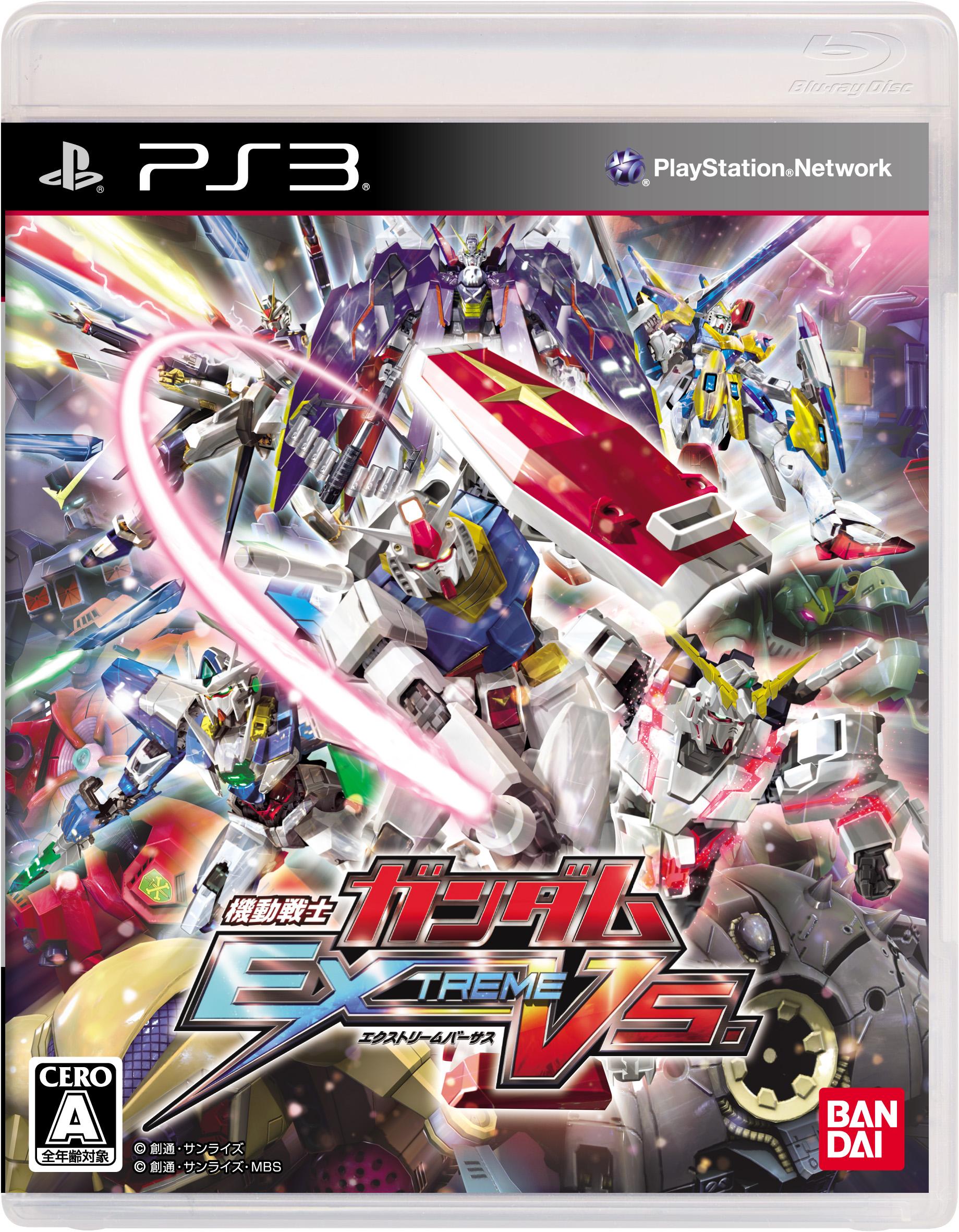 「機動戦士ガンダム EXTREME VS.」
