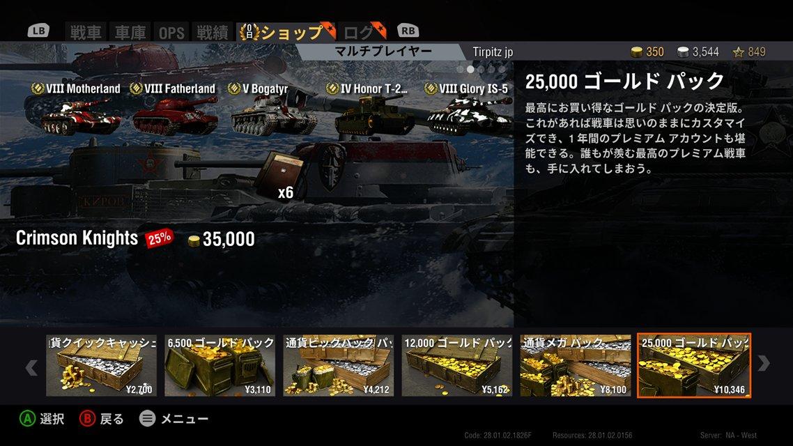 左がXbox版で、右がPS4版。オンラインプレイが有料のXbox版だが、その代わりゴールドの価格が安い。最高額の25,000ゴールドは、PS4版が13,300円に対して、Xbox版は10346円と3,000円近く異なる