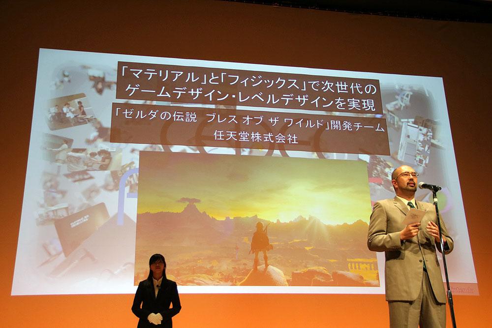 ゲームデザイン賞の最優秀賞も任天堂の「ゼルダの伝説 ブレス オブ ザ ワイルド」開発チーム! 2冠!