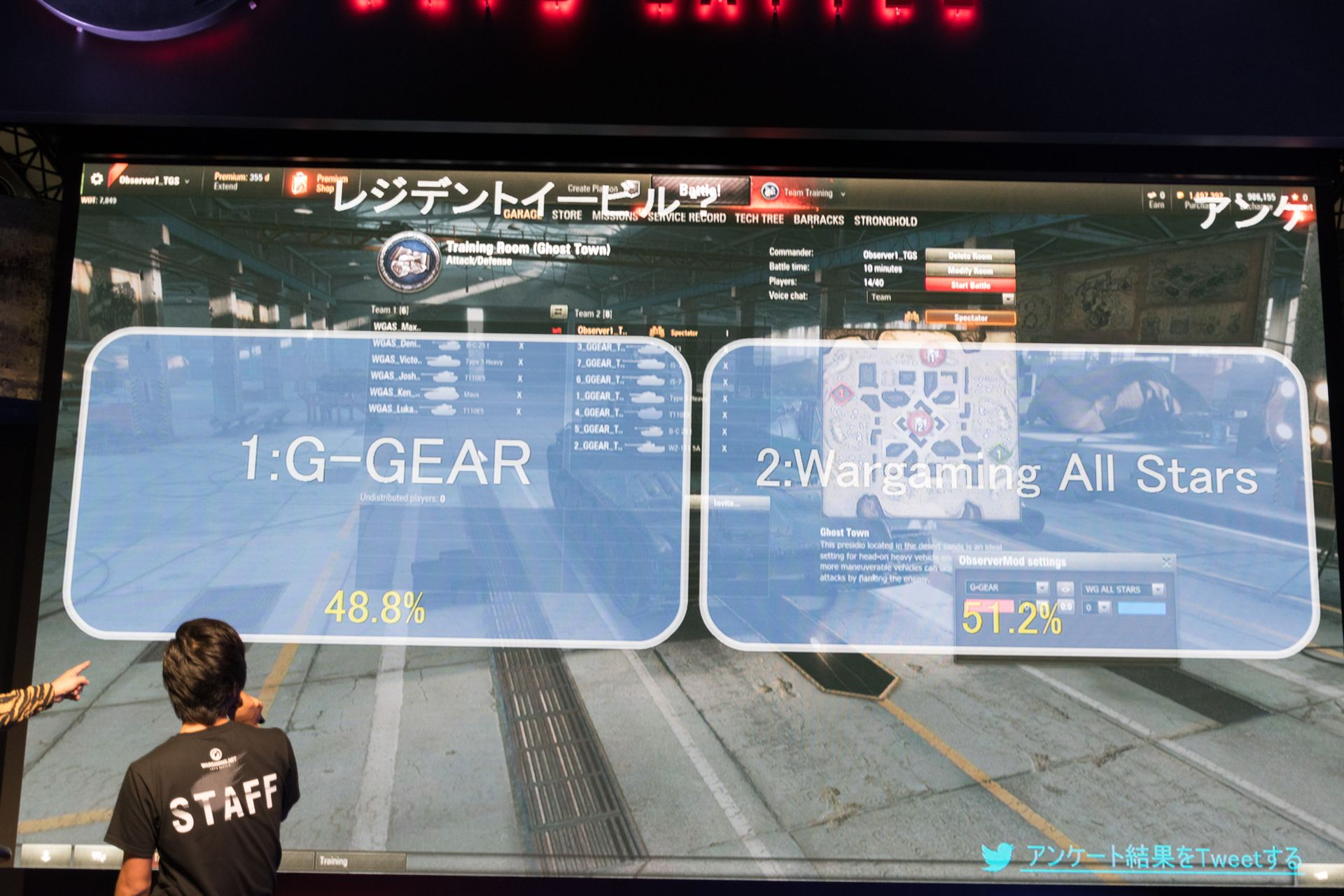 試合前のアンケートではWargaming All-StarsとG-Gearは互角という結果に