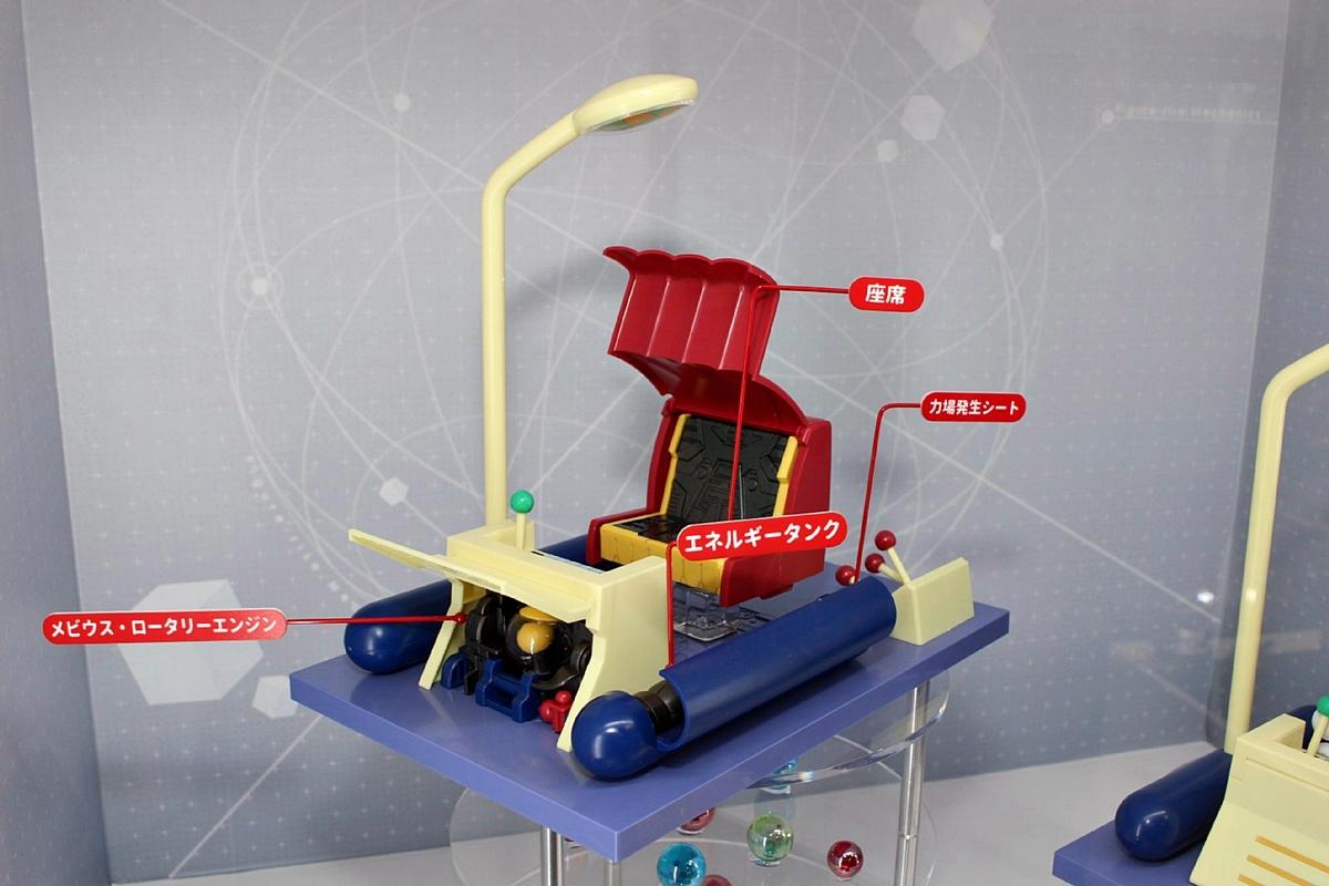 「ドラえもんのひみつ道具 タイムマシン」。ドラえもんが座るための腰下のパーツも付属