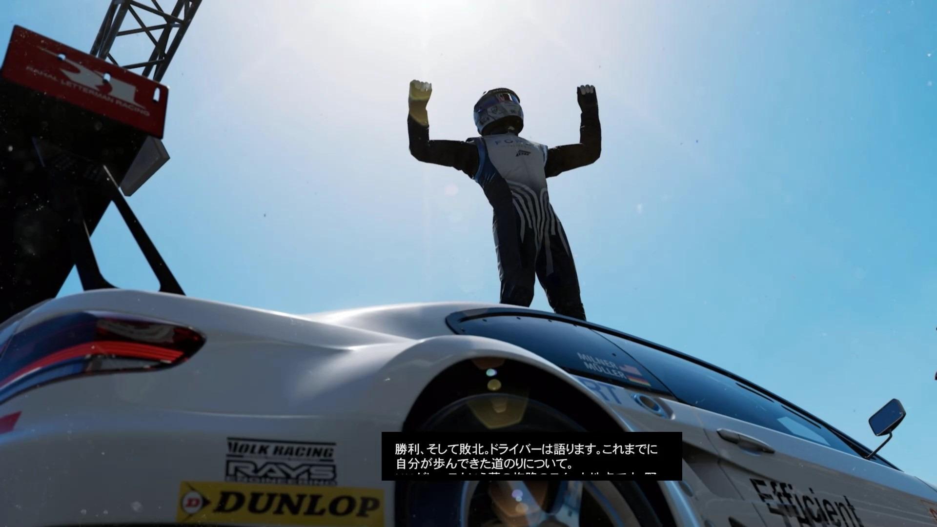 レース、そして栄冠。「Forza」最新作