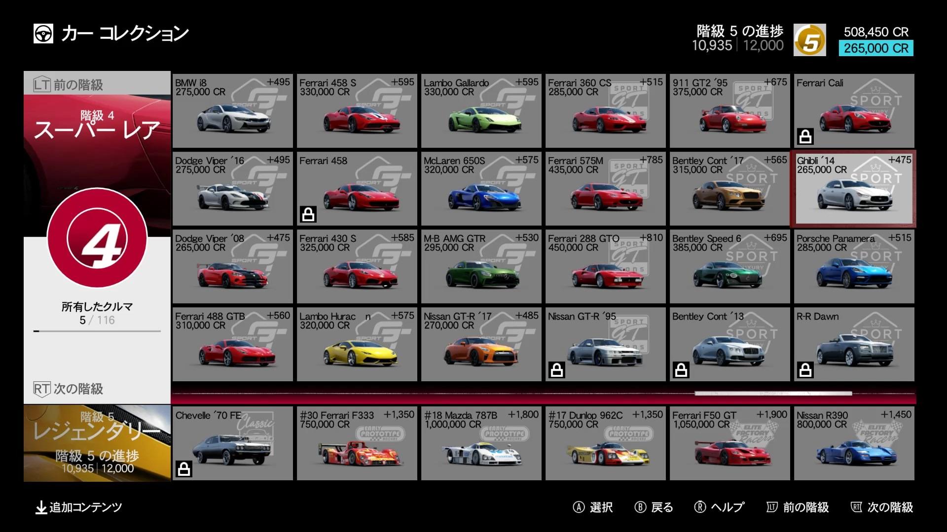 レア度で分類されたカーコレクション。その数はまさに膨大