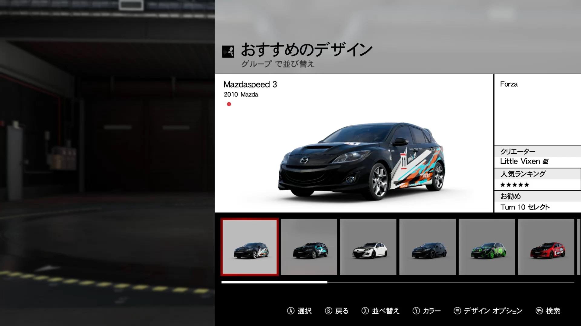 各車ともユーザー制作を含む様々なデザインを利用することが可能だ