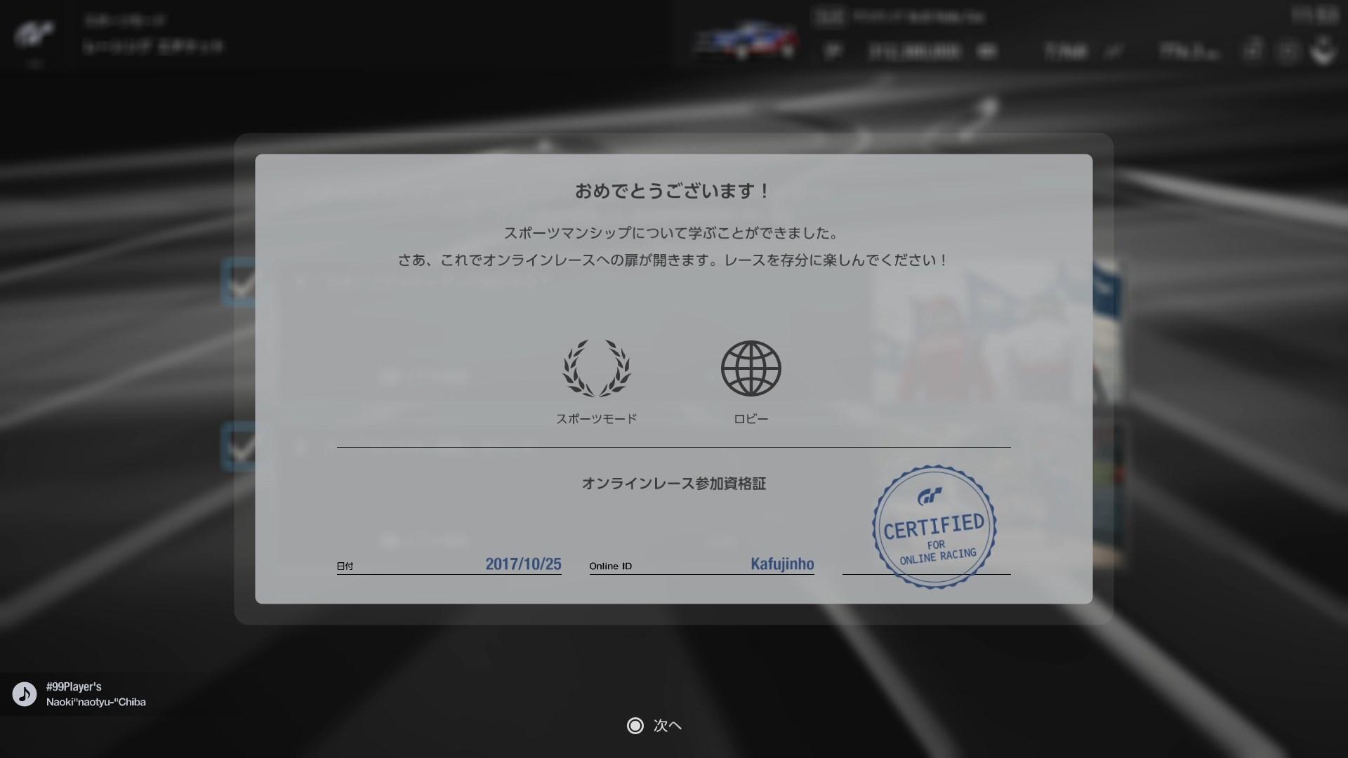 スポーツマンシップについての講習ビデオを見終わると授与されるオンラインレース参加資格証