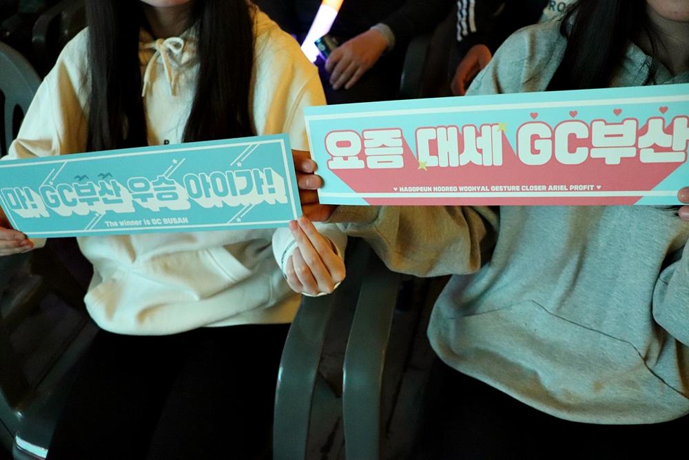 釜山方言で書かれたGC BUSANへの応援メッセージ