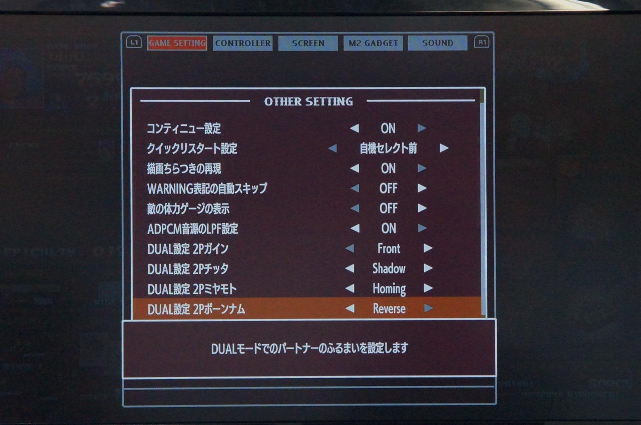 ※オプションの「OTHER SETTING」でキャラと基本動作を変更可能