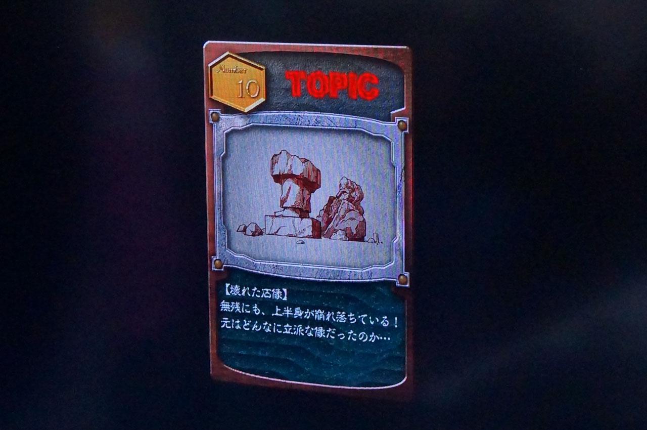 冬野氏が最初は「石柱」だと思っていた石像。カードではより細部がわかるように描かれている