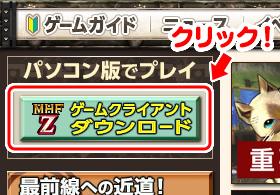 Wii U版メンバーズサイトのボタン