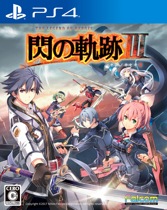 PS4版「英雄伝説 閃の軌跡III」